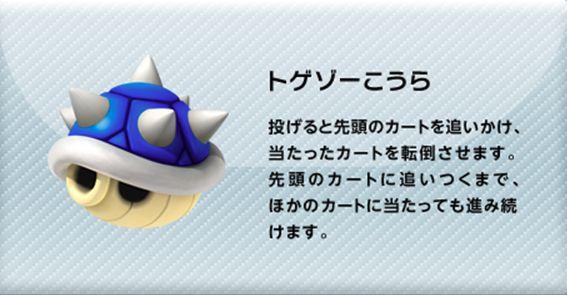 マリオカート マリカー アイテム トゲゾーこうら イライラ 設計 任天堂 矢吹光佑に関連した画像-01