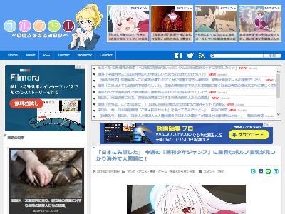 週刊少年ジャンプ 日本 失望 露骨 ポルノ表現に関連した画像-02