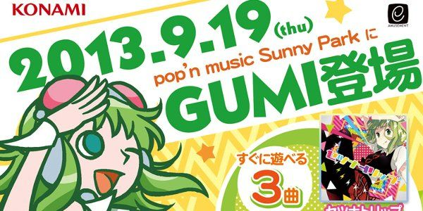 gumi_news_l (1)