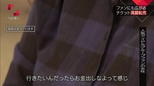 転売ヤー チケットキャンプ 転売屋 クロ現 クローズアップ現代+ NHKに関連した画像-34