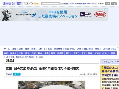 東京五輪 支出 コスト 3兆円 コンパクト五輪に関連した画像-02