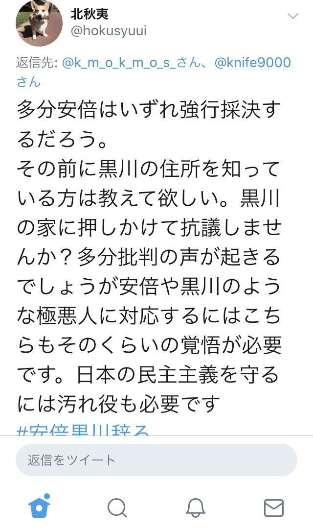 安倍晋三 安倍総理 安倍首相 木村花 左翼 誹謗中傷 ダブスタ お前が言うなに関連した画像-21