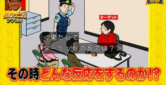 仰天ハプニング フジテレビ ドッキリ 万引き 冤罪 炎上 的場浩司に関連した画像-06
