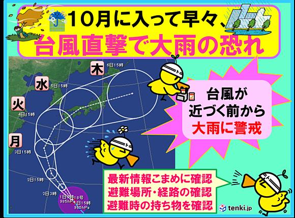 台風 18号 日本縦断ツアーに関連した画像-03