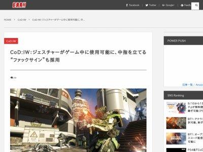 コールオブデューティー CoD ジェスチャー ファック FPSに関連した画像-02