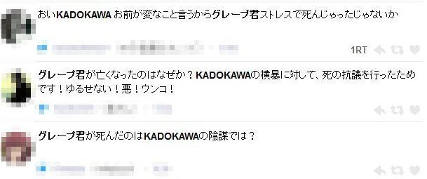けもフレ けものフレンズ グレープ君 死 カドカワ 角川 KADOKAWA に関連した画像-05