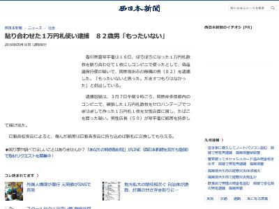 貼り合わせる 1万円札 逮捕 82歳 男に関連した画像-02