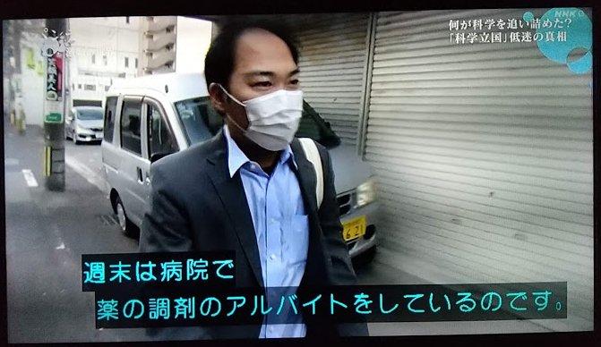 日本 研究者 待遇 コロナワクチンに関連した画像-02