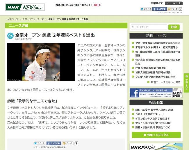 錦織圭 テニス  ベスト8 全豪オープンに関連した画像-02