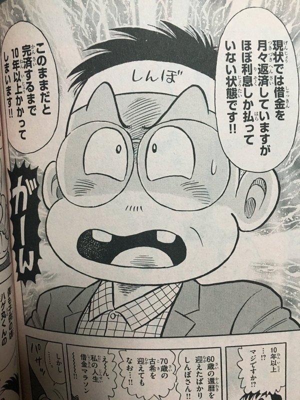 のむらしんぼ 没落 漫画家 顔出し コロコロ創刊伝説 コロコロ 借金に関連した画像-09