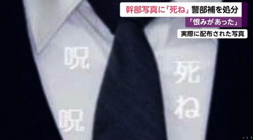 警察幹部顔写真文字に関連した画像-01
