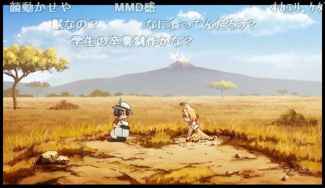 ニコニコ けものフレンズ 1話 公開 コメント 流行らない 最終話に関連した画像-06