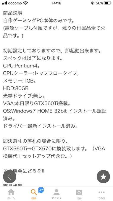 ゲーミングPC Pentium CPU 自作に関連した画像-03