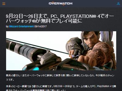 オーバーウォッチ 無料 PS4 PCに関連した画像-02