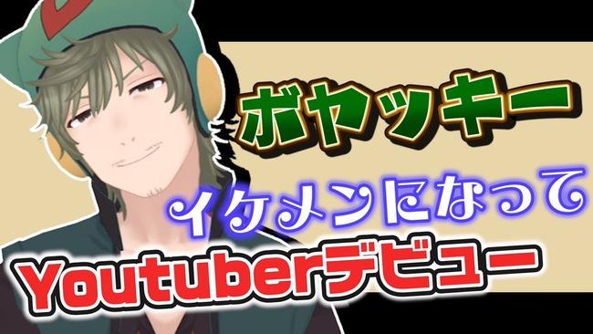 ボヤッキー VTuber ヤッターマン YouTuber YouTube に関連した画像-02