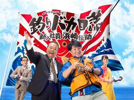 フジテレビ 釣りバカ日誌 敗北に関連した画像-01