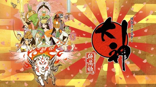 【速報】名作ゲーム『大神』新作決定か!!プラチナ神谷さん『大神が戻ってきます!』動画公開!!