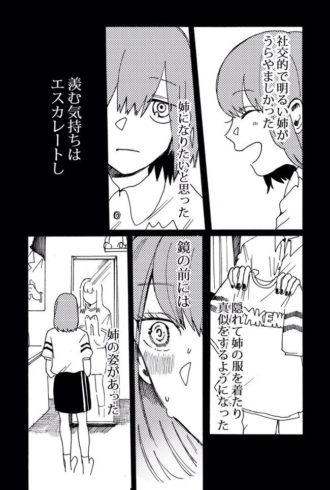 双子 妹 陰キャ 姉 陽キャ 漫画 動画 投稿に関連した画像-03