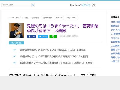 富野由悠季 アニメ サブカルチャー 鬼滅の刃 実写映画に関連した画像-02