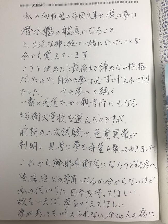 学校 赤本 先輩 メッセージに関連した画像-02