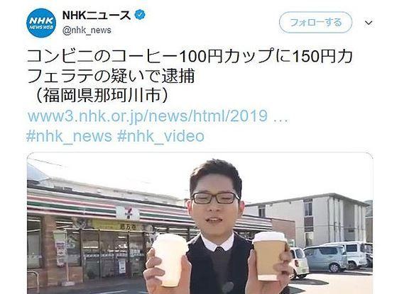 NHK 100円コンビニコーヒーカップ事件 ツイート 批判殺到に関連した画像-01