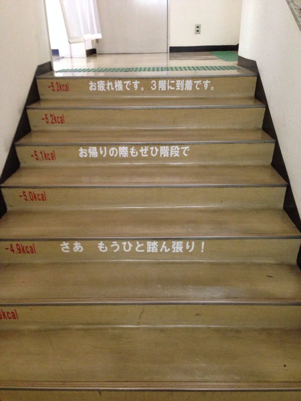 区役所 階段 褒めるに関連した画像-05