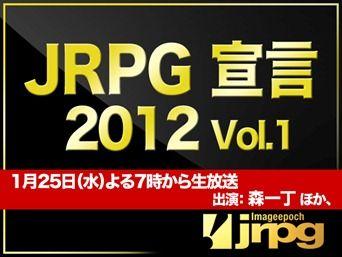 JRPG2012125