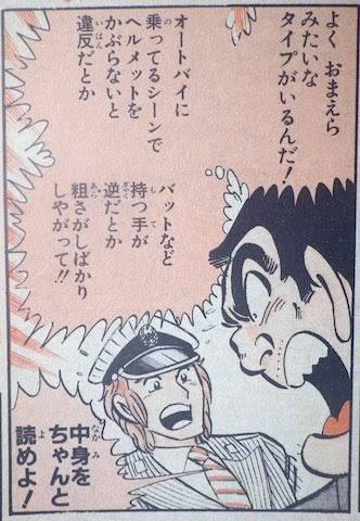 スーパーカブ アニメ 炎上 違反 二人乗り 指摘 作者 フィクションに関連した画像-03