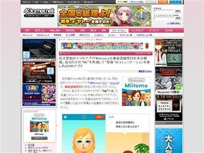 任天堂 スマホアプリ ミートモに関連した画像-02