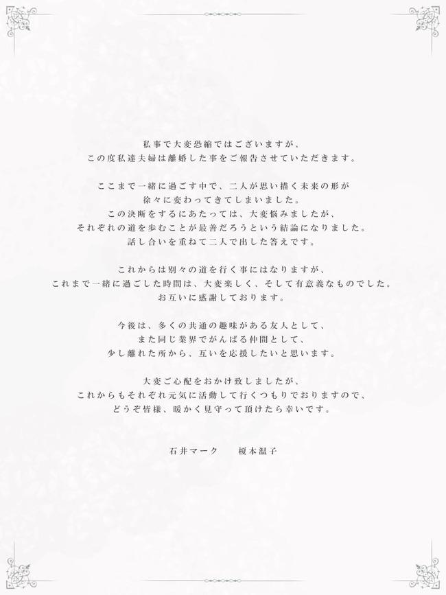 石井マーク 榎本温子 離婚 報告 に関連した画像-03