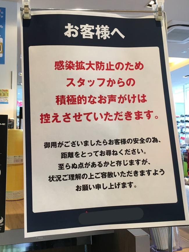 新型コロナ 対策 服屋 アパレル 店員 会話 コミュ障に関連した画像-02