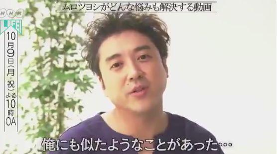 ムロツヨシ 相談 悩み 解決 人生相談 に関連した画像-04