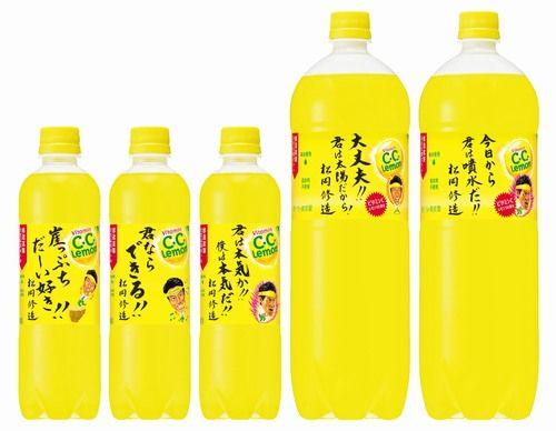 松岡修造 C.C.レモンに関連した画像-03