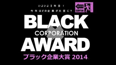 ブラック企業大賞に関連した画像-01