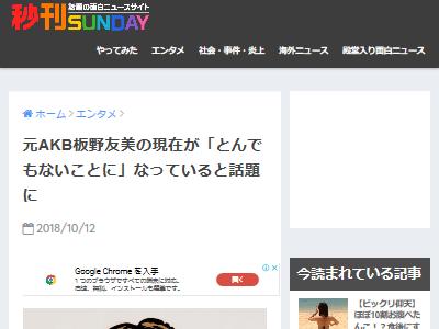 板野友美 AKB48 現在に関連した画像-02