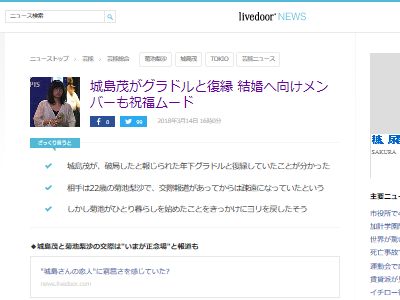 城島茂 菊池梨沙 TOKIO プロポーズ 結婚 復縁に関連した画像-02