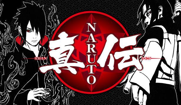 ナルト NARUTO シカマル秘伝 木ノ葉秘伝 サスケ真伝 TVアニメ アニメ化 今冬に関連した画像-01