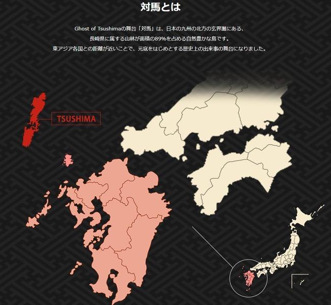 ゴーストオブツシマ 対馬 長崎県 コラボ 観光 聖地巡礼に関連した画像-04