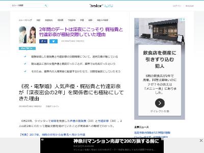 電撃結婚 人気声優 梶裕貴 竹達彩奈 2年 交際に関連した画像-02