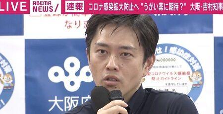 イソジン 吉村知事 大阪 府知事 誤解 言い訳 会見 新型コロナウイルスに関連した画像-01