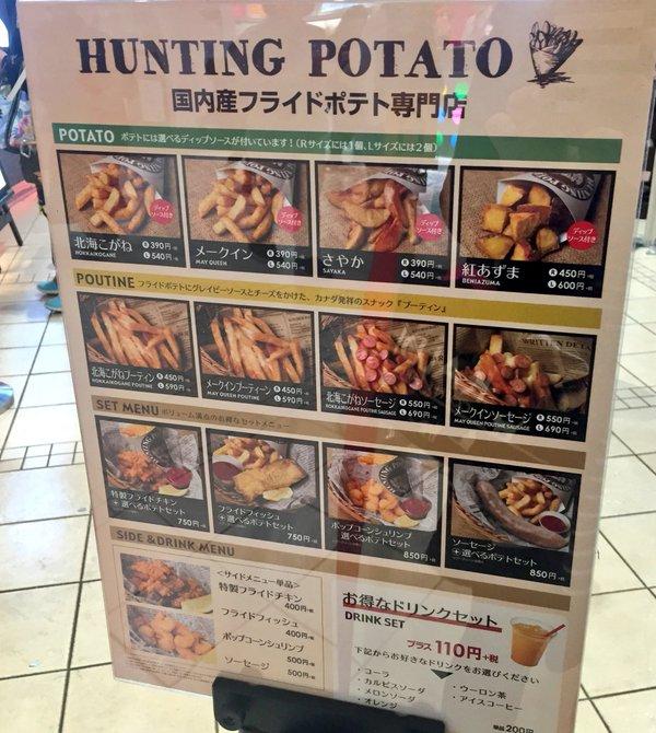 芋 ジャガイモ フライドポテト ポテト 専門店 イオン 沖縄 茨城に関連した画像-02