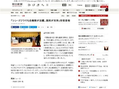 シン・ゴジラ 安倍首相 自衛隊 国民 支持に関連した画像-02