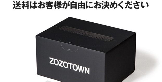 ZOZOTOWN 送料自由 取りやめに関連した画像-01