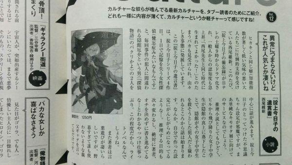 実話BUNKAタブー カッター 御霊前に関連した画像-04