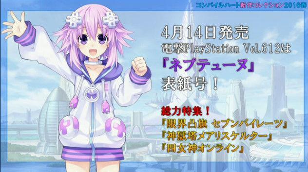 四女神オンライン ネプテューヌ 電撃プレイステーションに関連した画像-03
