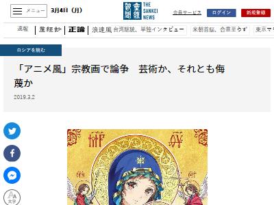ロシア キリスト教 イコン 宗教画 アニメ調 論争に関連した画像-02