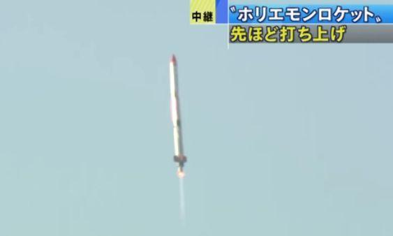 堀江貴文 MOMO3号機 インターステラテクノロジズ ロケット 宇宙に関連した画像-01