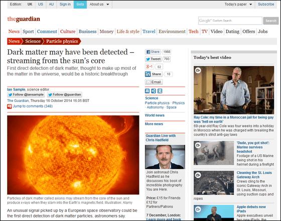 太陽核 ダークマターに関連した画像-03