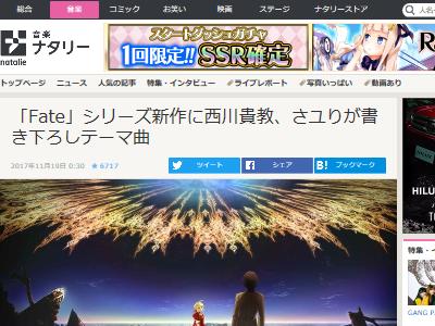 フェイト エクストラ アニメ OP 西川貴教 ED さユりに関連した画像-02