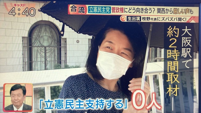立憲支持者 支持者 0人 大阪 街頭インタビュー 大阪都構想に関連した画像-02